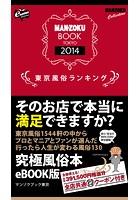 MAN-ZOKU BOOK TOKYO 2014