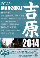 ソープMAN-ZOKU吉原2014 b468acown00011のパッケージ画像