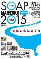 SOAP LAND MAN-ZOKU 2015