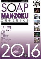 SOAP LAND MAN-ZOKU 関東版2016