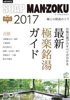 SOAP LAND MAN-ZOKU 関東版2017