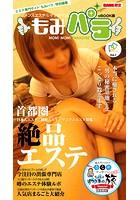 もみパラ Vol,1