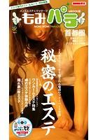 もみパラ Vol,5