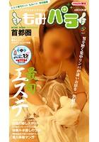 もみパラ Vol,7