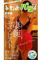 もみパラ eBOOK版 Vol.10 b468acown00059のパッケージ画像