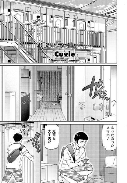 [中出し]「並行世界の俺にえろかわ彼女がいた件について(単話)」(Cuvie)