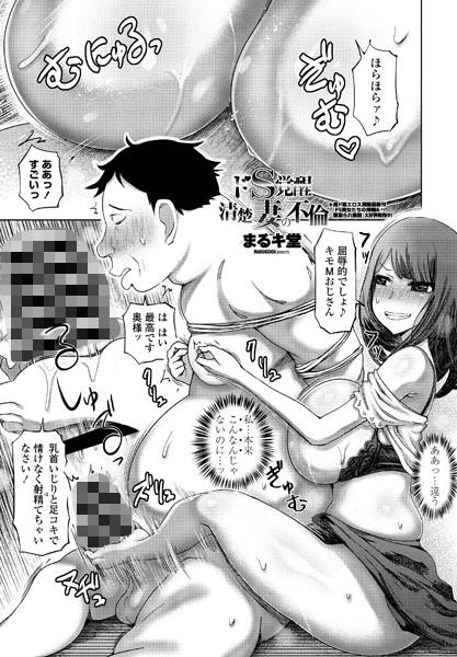 [不倫]「ドS覚醒・清楚妻の不倫(単話)」(まるキ堂)