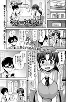 ちゅ〜とリアル(単話)