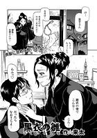 黒衣の雛(単話)