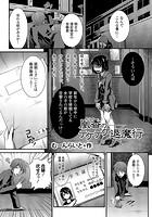凰香のテケテケ退魔行(単話)
