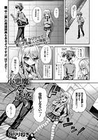 小悪魔ノ誘惑(単話)