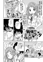 純情スプラッタ(単話)