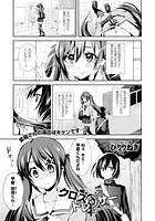 クロスドレッサー(単話)