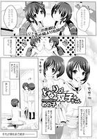 となりの双子ちゃん(単話)