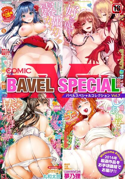【美少女 エロ漫画】COMICBAVELSPECIALCOLLECTION(コミックバベルスペシャルコレクション)VOL7