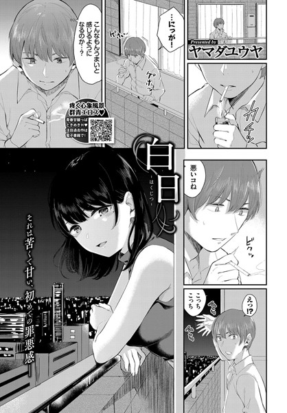 [オリジナル]「白日(単話)」(ヤマダユウヤ)  同人誌
