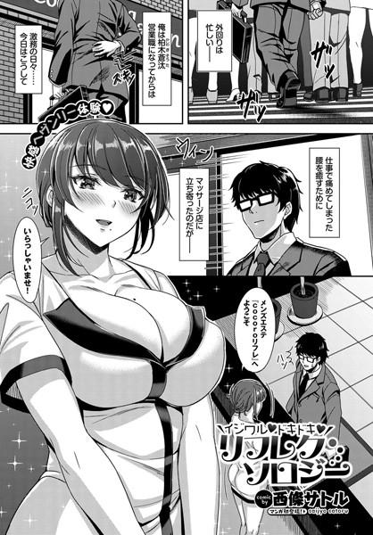 [淫乱・ハード系]「イジワル ドキドキ リフレクソロジー(単話)」(西條サトル)  同人誌