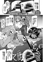 カノジョのお願い(単話)