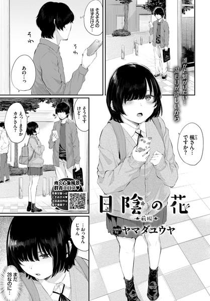 エロ漫画 日陰の花(単話)