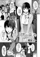 同窓の恋人(単話)