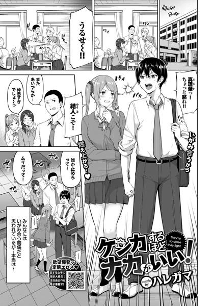 中出しエロ漫画 ケンカするほどナカがいい!(単話)