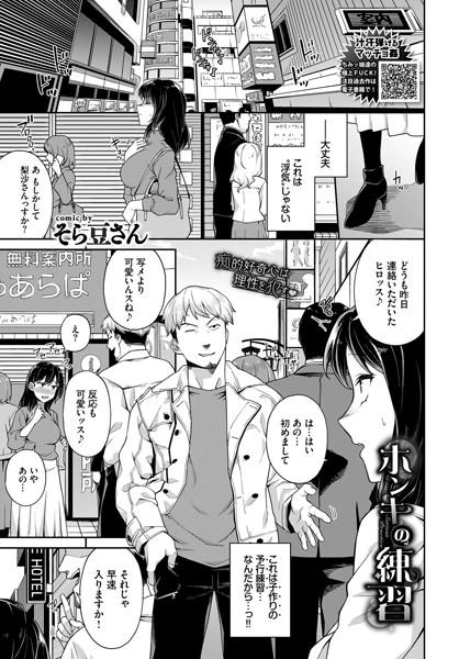 エロ漫画 ホンキの練習(単話)