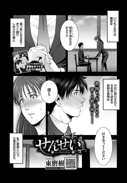中出しエロ漫画 せんせい(単話)