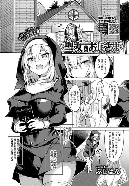 聖女とおじさま(単話)