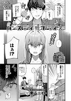 バースデイサプライズ(単話)