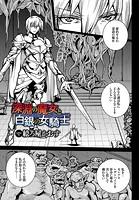 深淵の魔女と白銀の女騎士(単話)