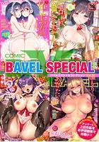 COMIC BAVEL SPECIAL COLLECTION(コミックバベル スペシャルコレクション) VOL26