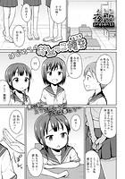 はじめてのおしっこ援交(単話)