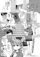 こんしぇるーじゅ(単話) b473aeurp00080のパッケージ画像