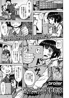罰ゲーム⇒緊縛指導 〜言いなりっ子はオモチャにされる〜(単話)