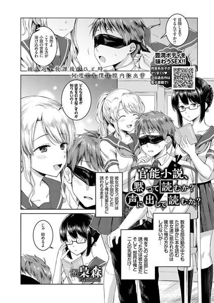 【拘束 エロ漫画】官能小説、黙って読むか?声に出して読むか?(単話)