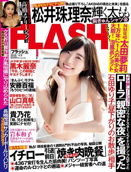 週刊FLASH(フラッシュ) 2019年4月9日号(1509号)