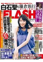 週刊FLASH(フラッシュ) 2019年7月16日号(1521号)