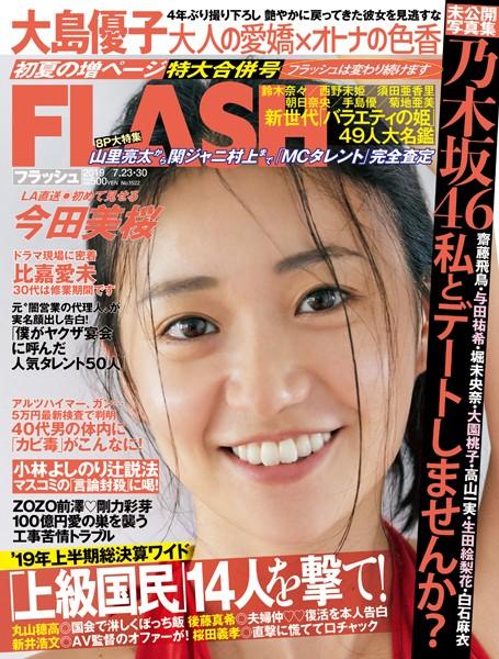 週刊FLASH(フラッシュ) 2019年7月23・30日号(1522号)