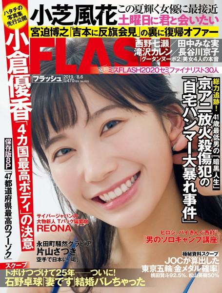 週刊FLASH(フラッシュ) 2019年8月6日号(1523号)