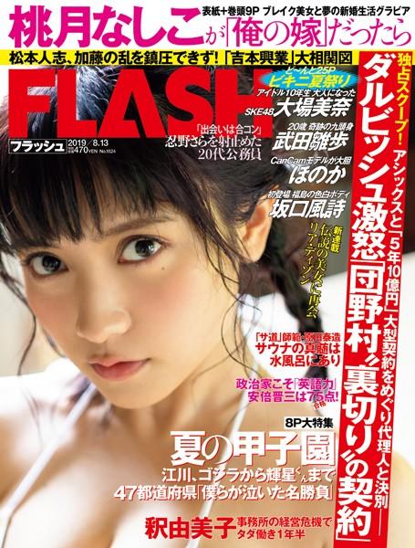 週刊FLASH(フラッシュ) 2019年8月13日号(1524号)