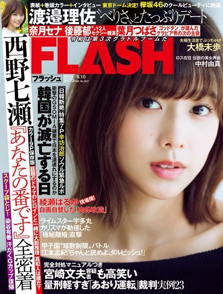 週刊FLASH(フラッシュ) 2019年9月10日号(1527号)