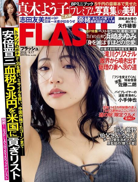 週刊FLASH(フラッシュ) 2019年9月17日号(1528号)