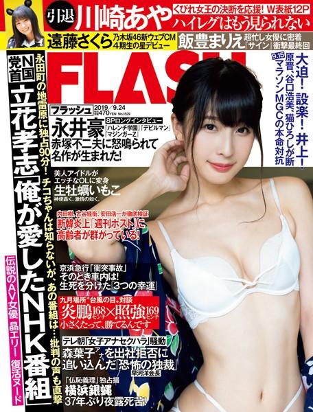 週刊FLASH(フラッシュ) 2019年9月24日号(1529号)