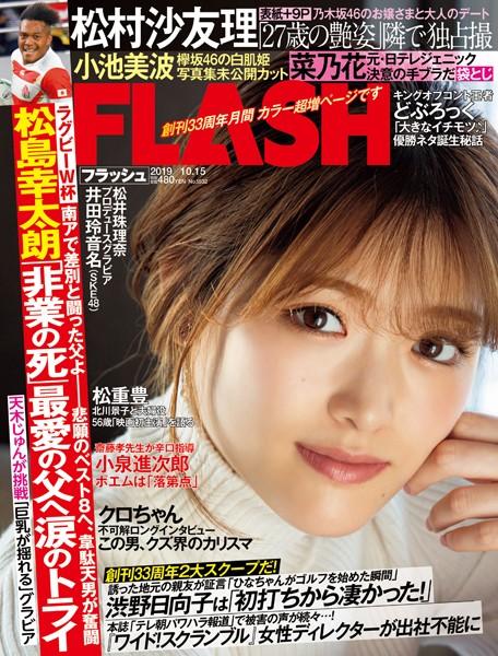 週刊FLASH(フラッシュ) 2019年10月15日号(1532号)