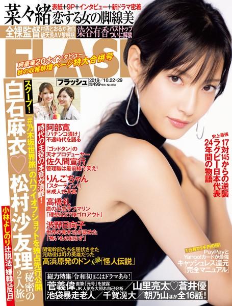 週刊FLASH(フラッシュ) 2019年10月22・29日号(1533号)