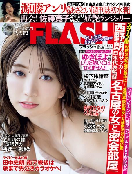 週刊FLASH(フラッシュ) 2019年11月19日号(1536号)