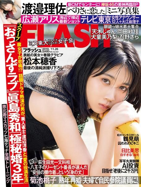 週刊FLASH(フラッシュ) 2019年11月26日号(1537号)