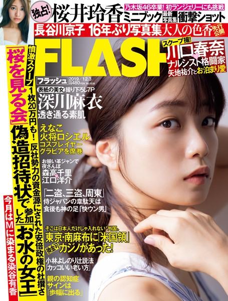 週刊FLASH(フラッシュ) 2019年12月 3日号(1538号)