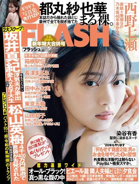 週刊FLASH(フラッシュ) 2020年1月7日・14日号(1543号)