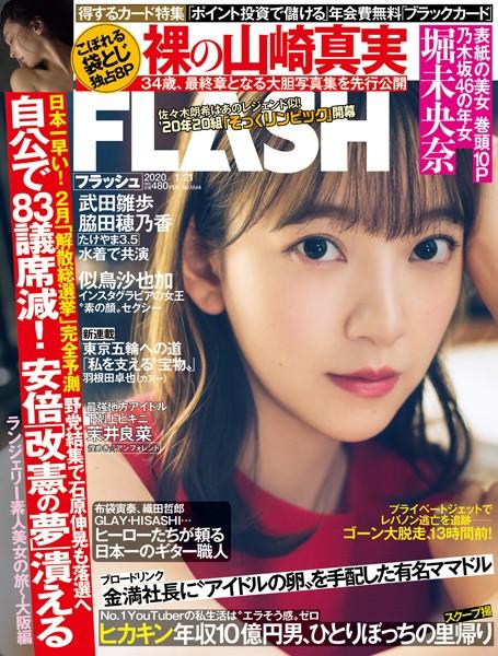 週刊FLASH(フラッシュ) 2020年1月21日号(1544号)